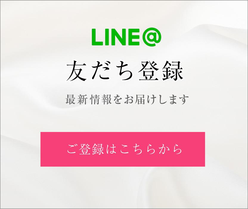 LINE@友達登録