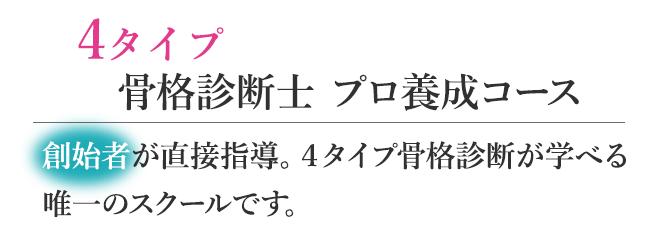 title_kokkakupro