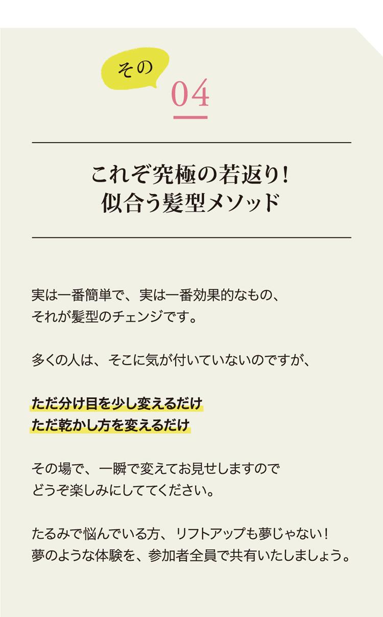 17_10_LP_03岡村さん