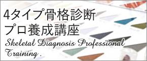 4タイプ骨格診断プロ養成講座