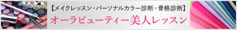 【メイクレッスン・パーソナルカラー診断・骨格診断】オーラビューティー美人レッスン