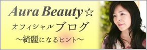 オーラビューティ― ブログ~綺麗になるヒント~